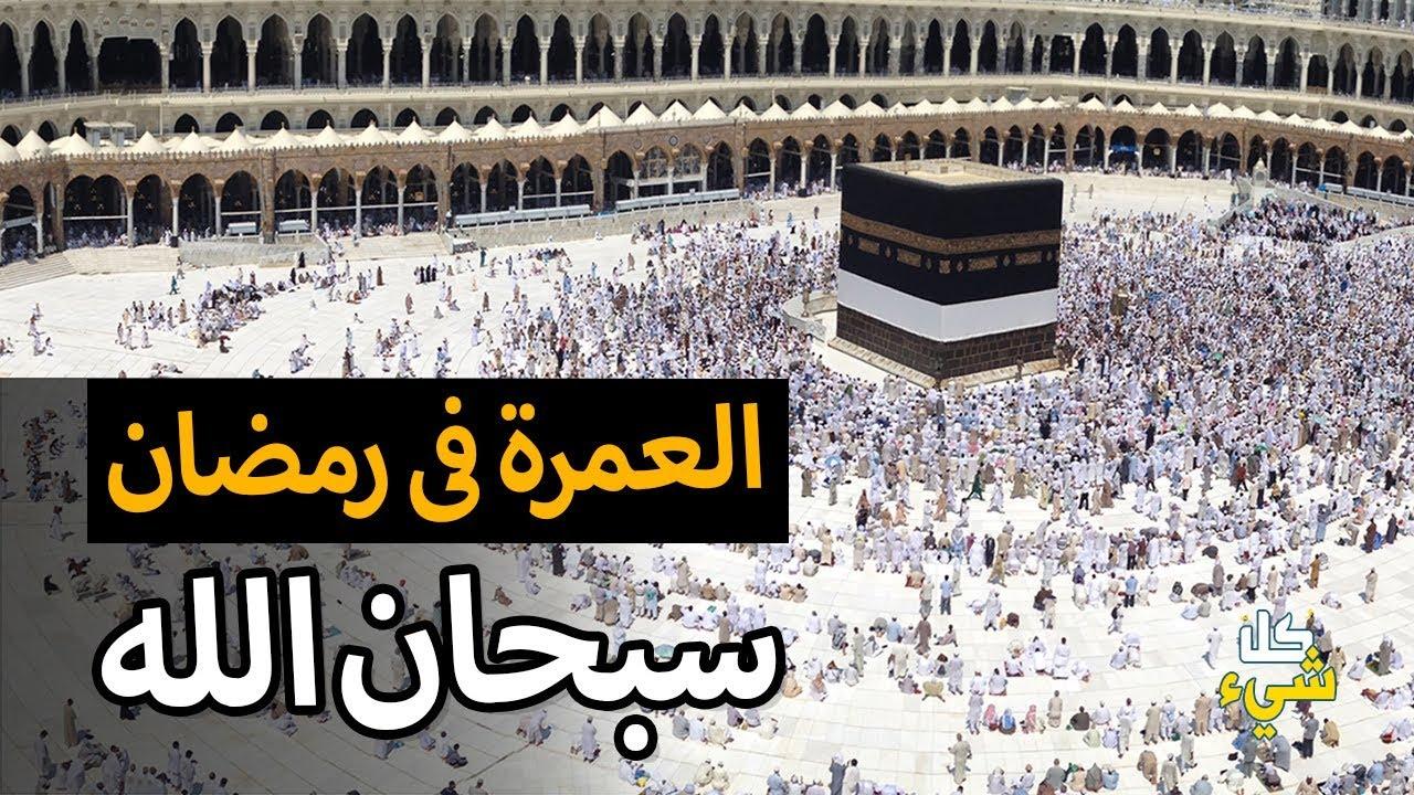 إذا علمت فضل العمرة في رمضان ستبكي بشدة إذا فاتك الشهر ولم تذهب سبحان الله Youtube
