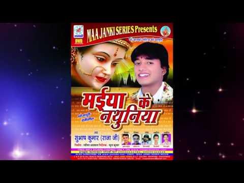 # New Super Hit Bhojpuri Devigeet mp3 Singer : Subhash Raja