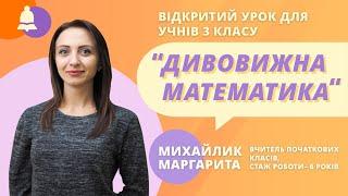 Математика для дітей онлайн: цікаві задачі. 3 клас