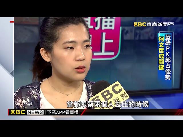 韓每周造勢難救民調?徐巧芯:中間、年輕選民離開