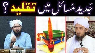 Modern FIQAHI Masa'il ka Solution ??? IJTEHAD & Taqleed main FARAQ ??? (Engineer Muhammad Ali Mirza)