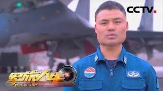 《军旅人生》 李合侯:不把隐患带上天 20190411 | CCTV军事