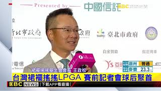最新》台灣裙襬搖搖LPGA 賽前記者會球后聚首
