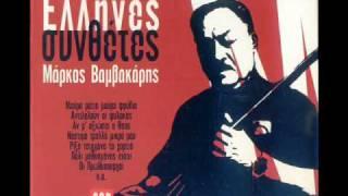Μάρκος Βαμβακάρης - Μαύρα μάτια μαύρα φρύδια