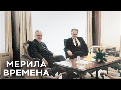 Tuđman, Milošević: Dogovoreni rat? (prvi deo)