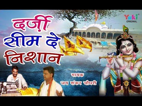 दर्ज़ी सीम दे निशान  मनै खाटू जाणा सै | Superhit  Shyam Bhajan| of Jai Shankar Chaudhary| | HD