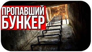 ПРОПАВШИЙ БУНКЕР - Киевский Укрепрайон - Секретный документальный фильм Искатели
