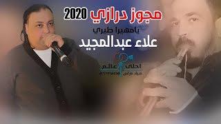 مجوز درازي ثقل 2020 علاء عبدالمجيد #مجوز يامهيرا طيري