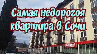 Квартира в Сочи недорого/Квартира у моря недорого/Купить квартиру в Сочи/Купить квартиру в Адлере