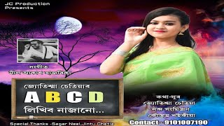Abcd Likhibo najanu Assamese Song Download & Lyrics