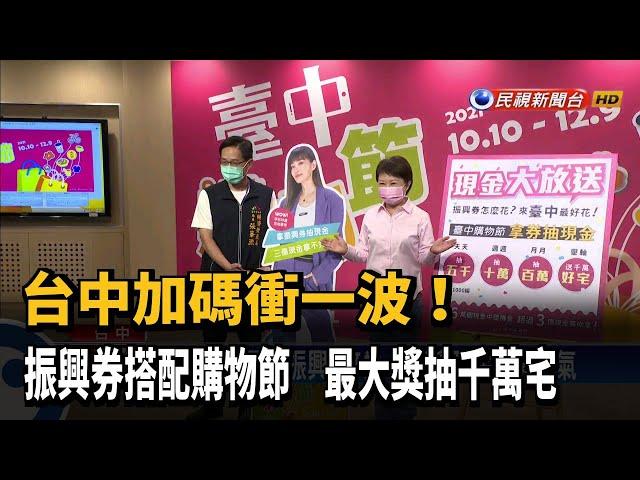 盧秀燕推振興券加碼 3億現金大放送天天抽-民視台語新聞
