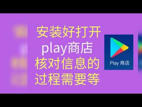 安卓华为手机如何安装google play,华为手机通用谷歌安装器