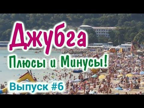 Курорт Джубга - Отдых на черном море. Минусы и плюсы отдыха в Джубге 0+