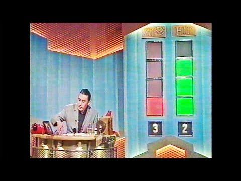 BBC Juke Box Jury  1989