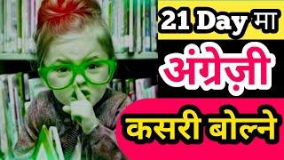 21Day मा अंग्रेज़ी कसरी बोल्ने || 21Day Spoken Challenge || English Speaking with Nepali ||