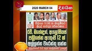 Ayubowan Suba Dawasak | Paththara | 2020- 03- 04 |Rupavahini Thumbnail