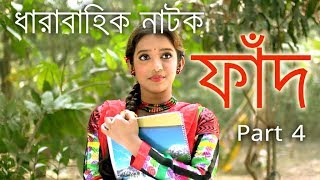 Bangla drama serial FAD ফাঁদ ধারাবাহিক নাটক part 4 | bangla new natok| bangla natok 2016