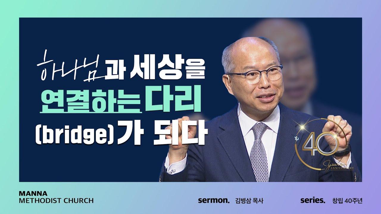 만나교회 [창립 40주년 주일예배] 하나님과 세상을 연결하는 다리(bridge)가 되다! | 김병삼 목사 2021-10-10