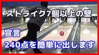 ボウリング #ボーリング #栗P #スポーツ ボウリングのプロが点数を指...