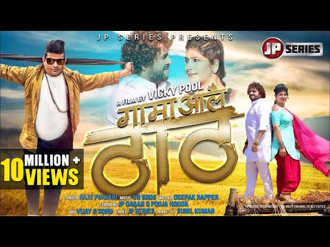 Gaama AAle Thath| Raju Punjabi | New Haryanvi Song Haryanvi 2019 | JP Dagar & Pooja Hooda