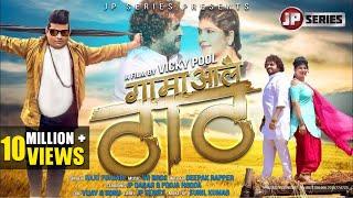Gaama AAle Thath  | Raju Punjabi | New Haryanvi Song Haryanvi 2019 | JP Dagar & Pooja Hooda