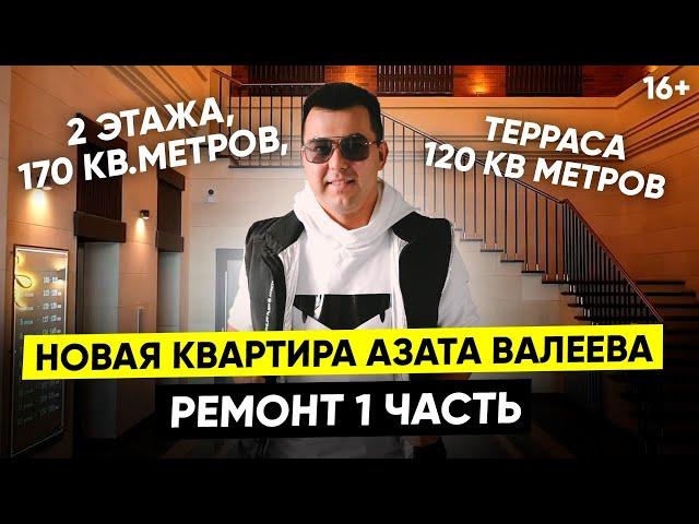 Квартира Азата Валеева спустя 5 месяцев после начала ремонта // 16+