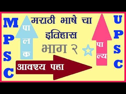 Preparation of Competitive Exam Marathi language History Part 2