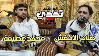 تحدي بين|صلاح الاخفش ومحمد عطيفه| شاهد كلاسيكو واحكم بنفسك FULL HD