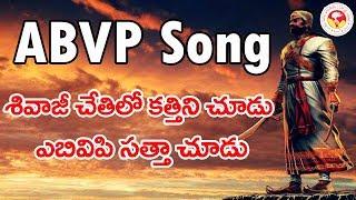 Powerful ABVP Song | రుదిరనేత్ర అరుణారుణ | ABVP Songs in telugu | Akhanda Bharath