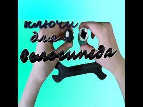 КЛЮЧИ ДЛЯ ВЕЛОСИПЕДА (Ключ для каретки,съемник шатуна и конусный ключ).KEYS FOR BIKE
