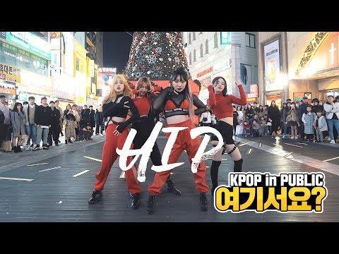 [여기서요?] 마마무 MAMAMOO - HIP | 커버댄스 DANCE COVER @동성로