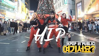 [HERE?] MAMAMOO - HIP | DANCE COVER @Dongseongno