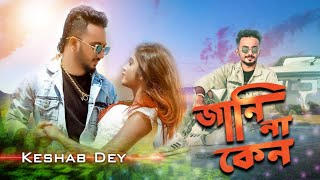 Janina Keno | জানিনা কেন | Keshab Dey | Bengali Romantic Love Song | KD Official | 2020