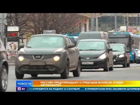 Россиян предупредили о всплеске автокраж