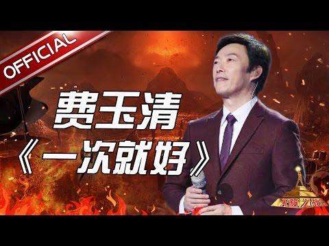 【单曲纯享】《一次就好》费玉清 《天籁之战》第5期【东方卫视官方高清】