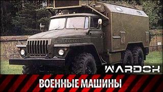 Military Motors   Военные машины России и Мира, грузовые и военные машины / Wardok