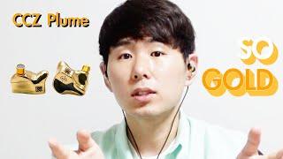 와우! 황금 전설 이어폰! ccz plume 리뷰