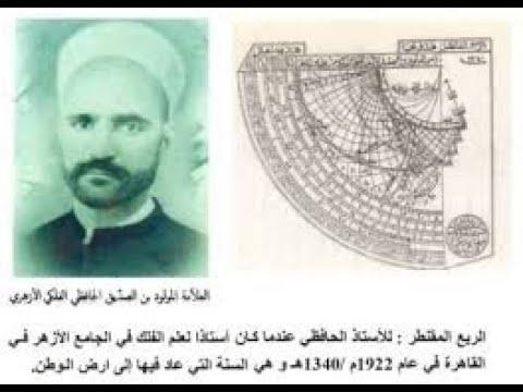 تاريخ جمعية العلماء المسلمين - 3