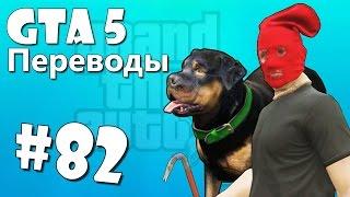 GTA 5 Online Смешные моменты (перевод) #82 - Шокеры, Танцы, Грузовые самолеты