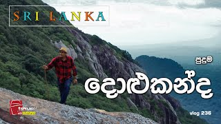 Travel With Chatura | දොළුකන්ද (Dolukanda Hike)#srilanka Vlog 236 Thumbnail