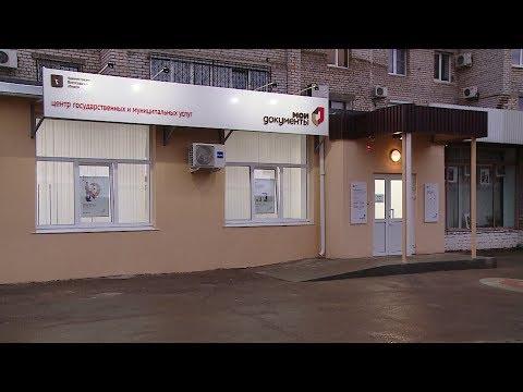 В Волжском открылся обновленный МФЦ