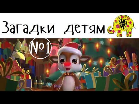 Детское видео. Мультфильм. ЗАГАДКИ для детей. Новогодние загадки.