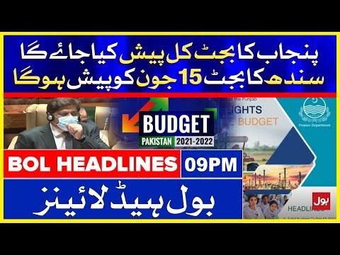 Punjab Budget 2021-22 will be Presented Tomorrow