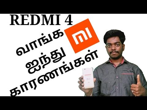 5 reasons to buy redmi 4 in tamil-என் கருத்து