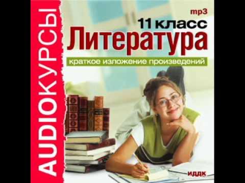 2000281 25 Аудиокнига. Краткое изложение произведений. 11 класc. Пастернак Б. Доктор Живаго