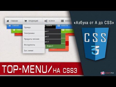 Выпадающее МЕНЮ на чистом CSS / HTML