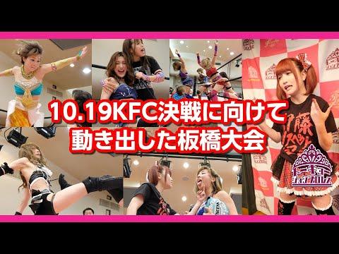 【大会ダイジェスト】2019.9.28 東京女子 板橋大会 TJPW Highlights