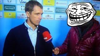 Журналист провоцирует Гончаренко после поражения в матче Арсенал - ЦСКА