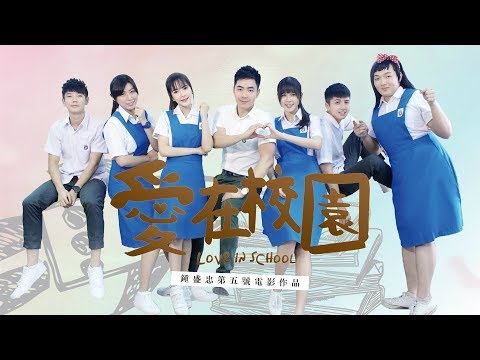 爱在校园 Love In School 官方完整版 Official