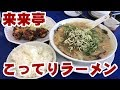 【ラーメン動画】来来亭に行ってきた2018夏Ver 【飯動画】【RAMEN】【EATING】【食事動画】